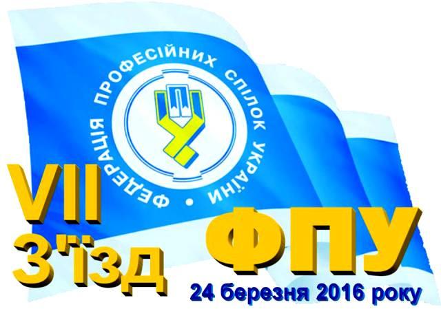VII З'їзд Федерації профспілок України.
