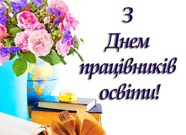 Вітяння до Дня працівників освіти України!