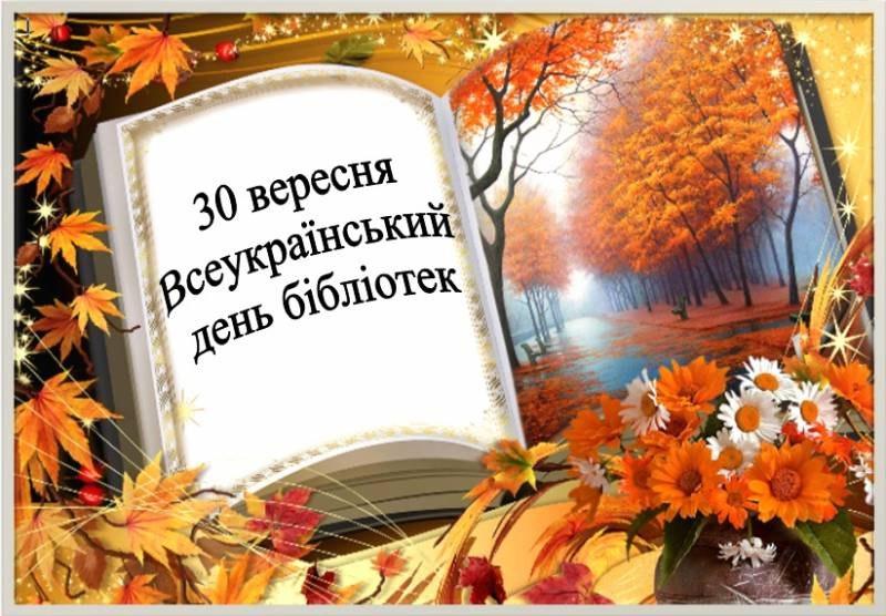 Вітаємо з Всеукраїнським Днем бібліотек!