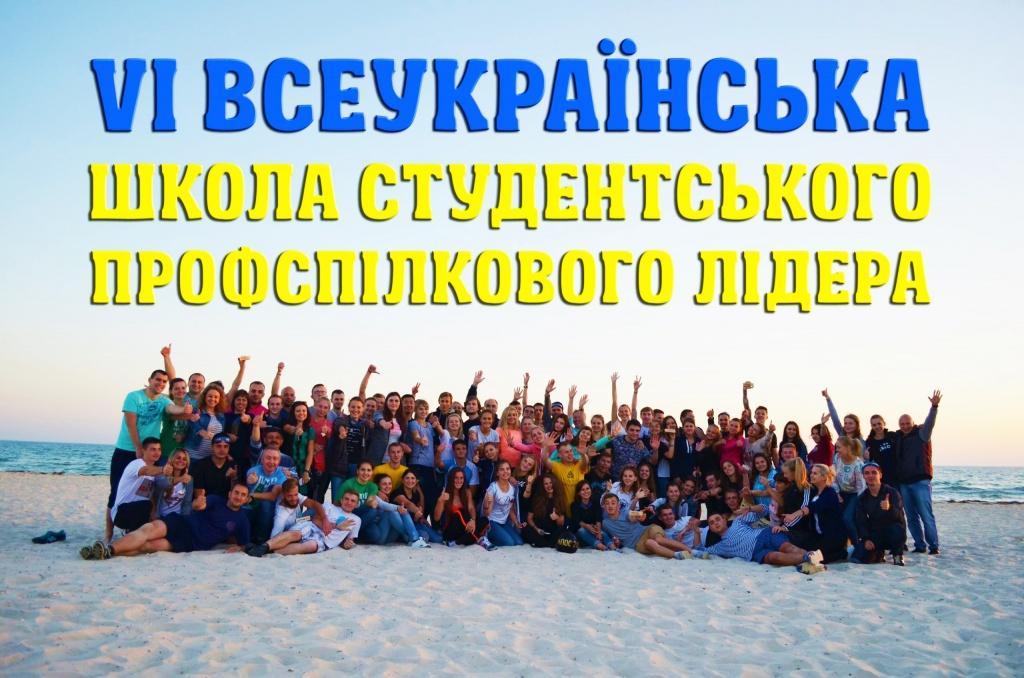 VI Всеукраїнська Школа студентського профспілкового лідера – Forever!