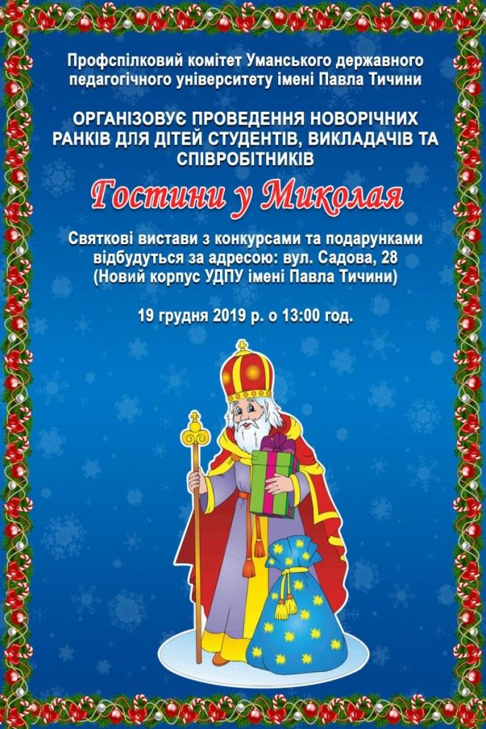 Запрошуємо на гостини до  Миколая